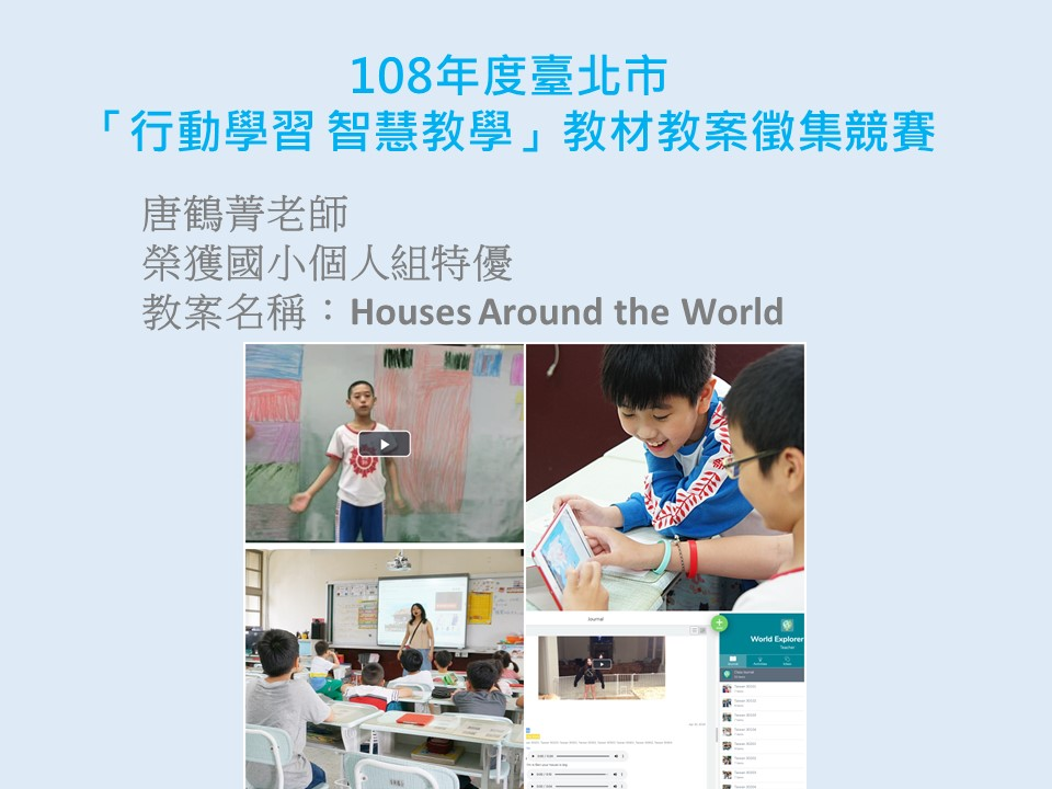 1080925 教案 Houses Around the World